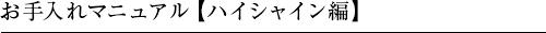 お手入れマニュアル【ハイシャイン編】