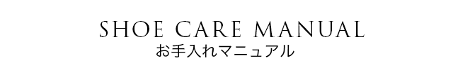 SHOE CARE MANUAL お手入れマニュアル