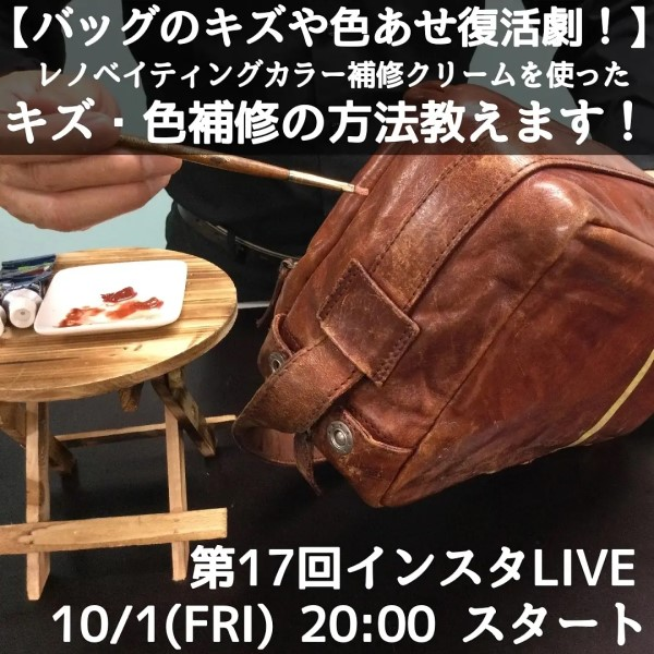 instagram-live_17th-1